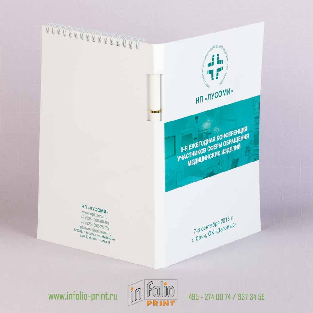Блокнот А5 с ручкой для проведения конверенции