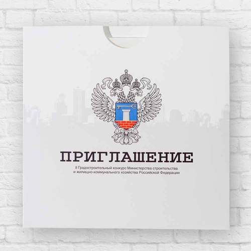 Квадратное приглашение на конференцию с гербом