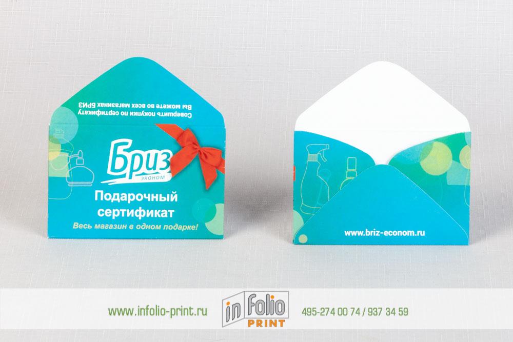 Конвертик из мелованной бумаги с матовой ламинацией