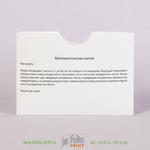 глянцевый конверт 110х80 без кдапана