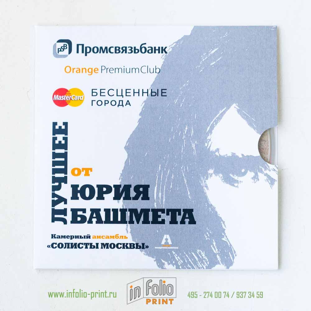Конверт для музыкального диска Юрий Башмет