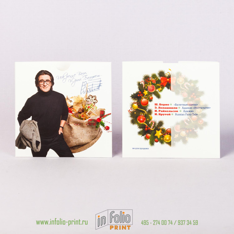 Конверт для музыкального диска