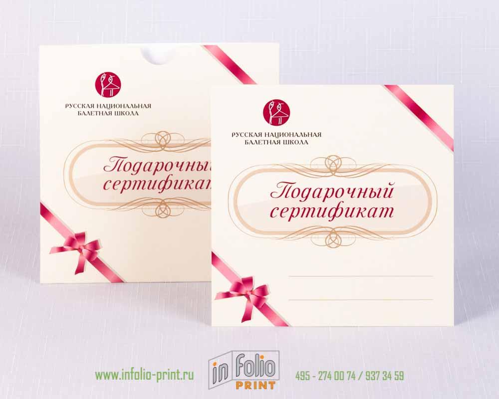 Квадратный конверт 12х12 с подарочным сертификатом