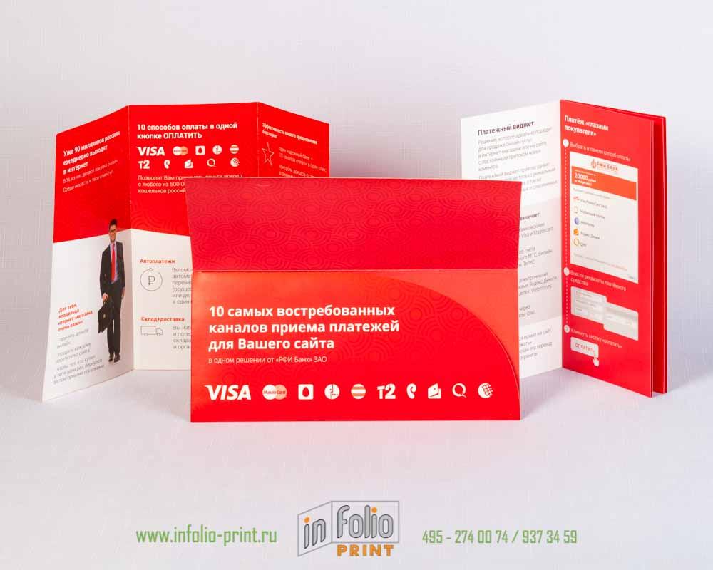 Конверт для рекламной продукции евроформата