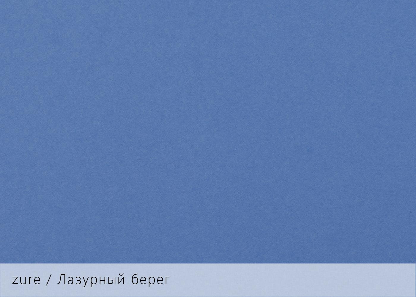 Keaykolour azure / Лазурный берег