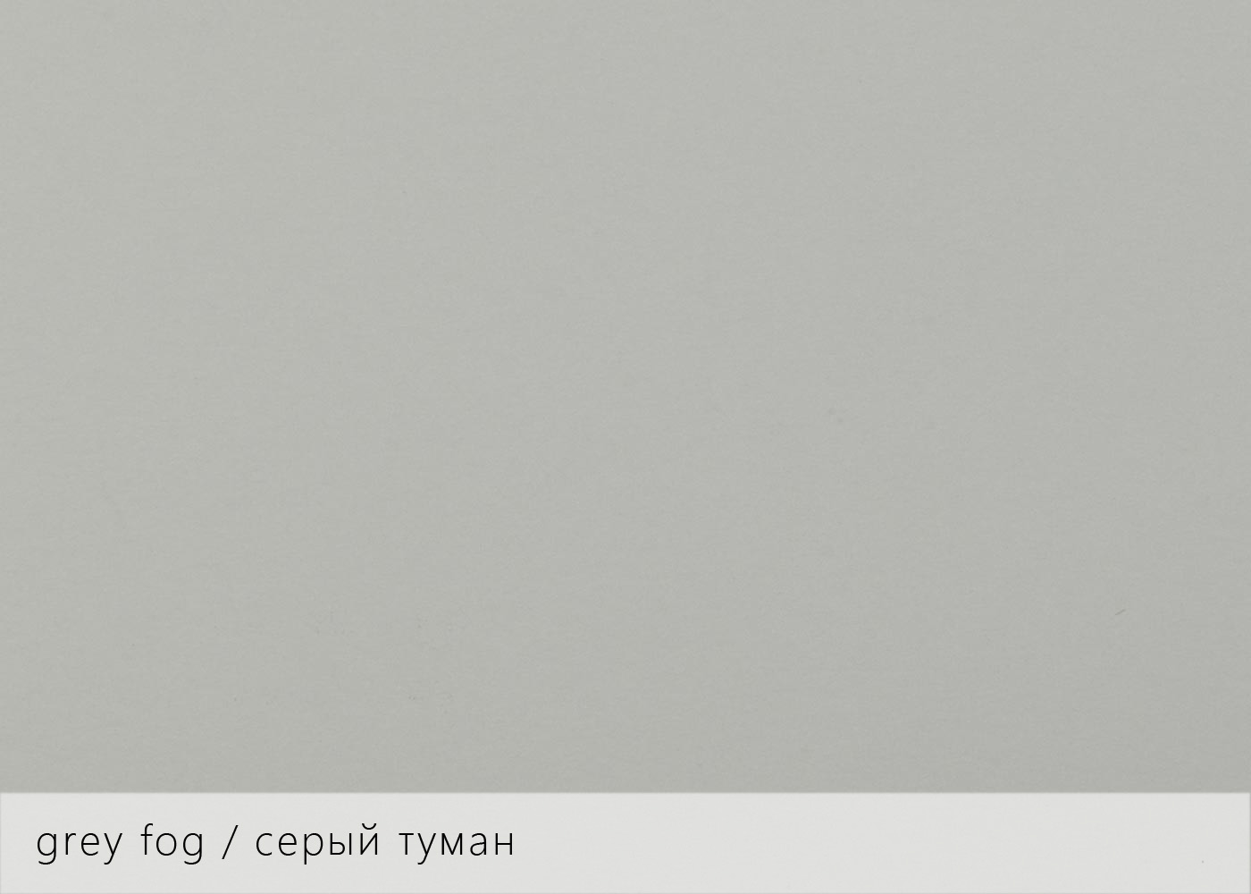 Keaykolour grey fog - серый туман