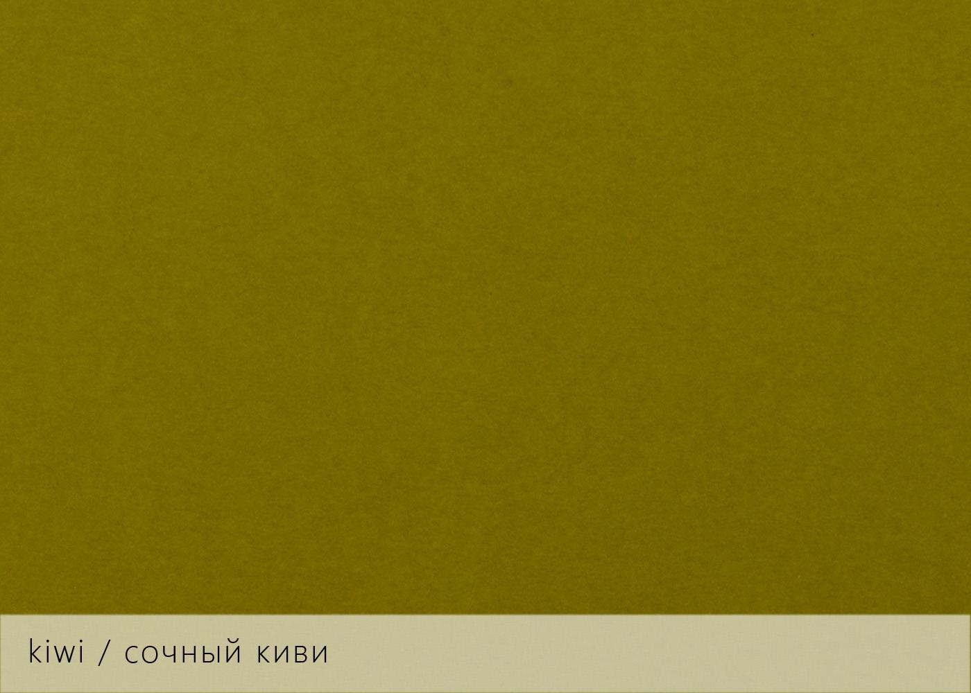 Keaykolour kiwi - сочный киви