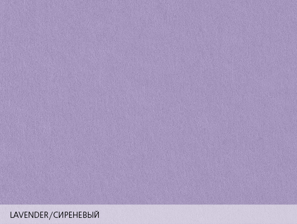 Colorplan Lavender / Сиреневый