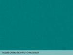 Colorplan MARRS GREEN / ЛАЗУРНО-БИРЮЗОВЫЙ