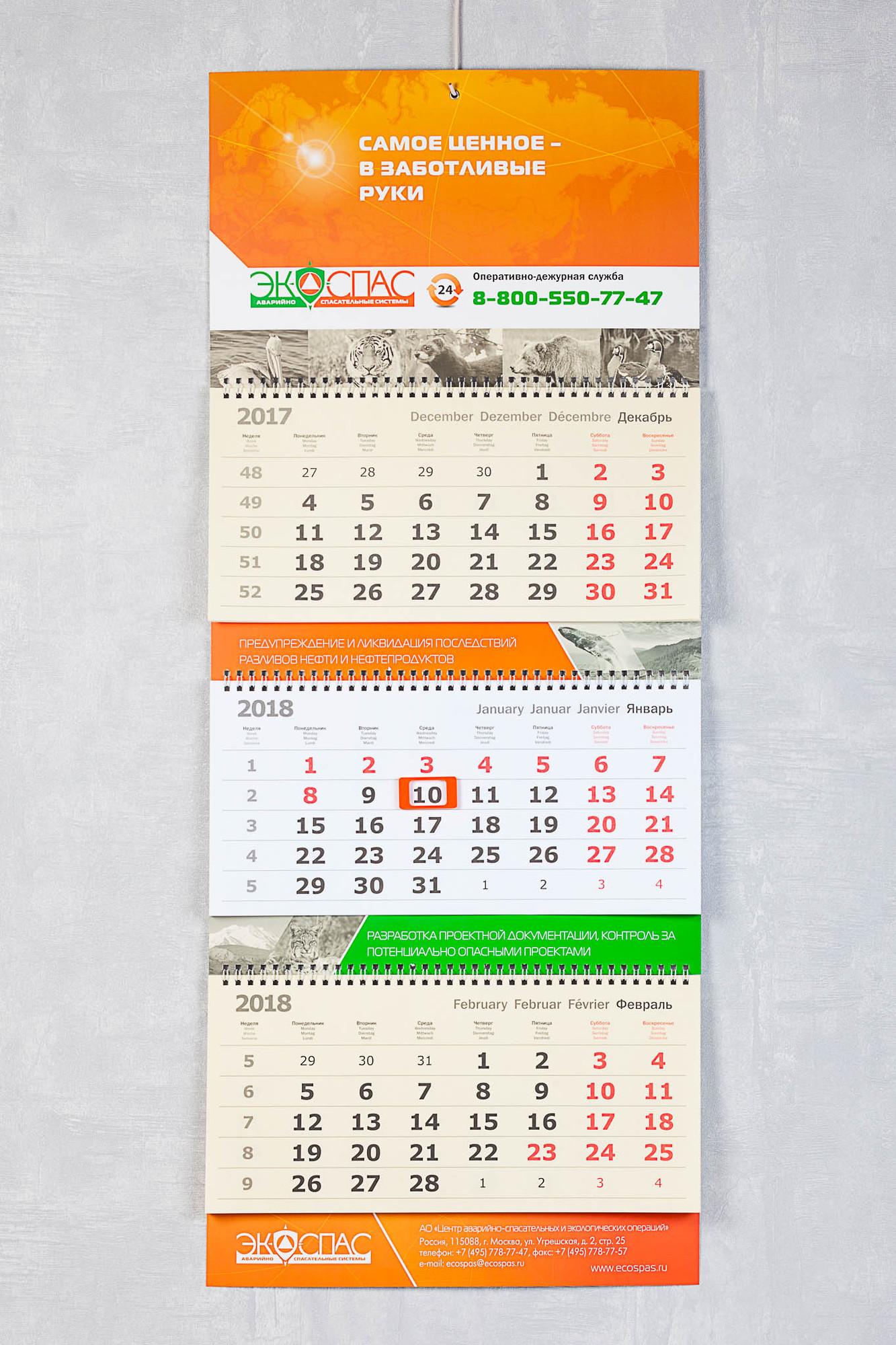 Квартальный календарь МИДИ с магнитным курсором