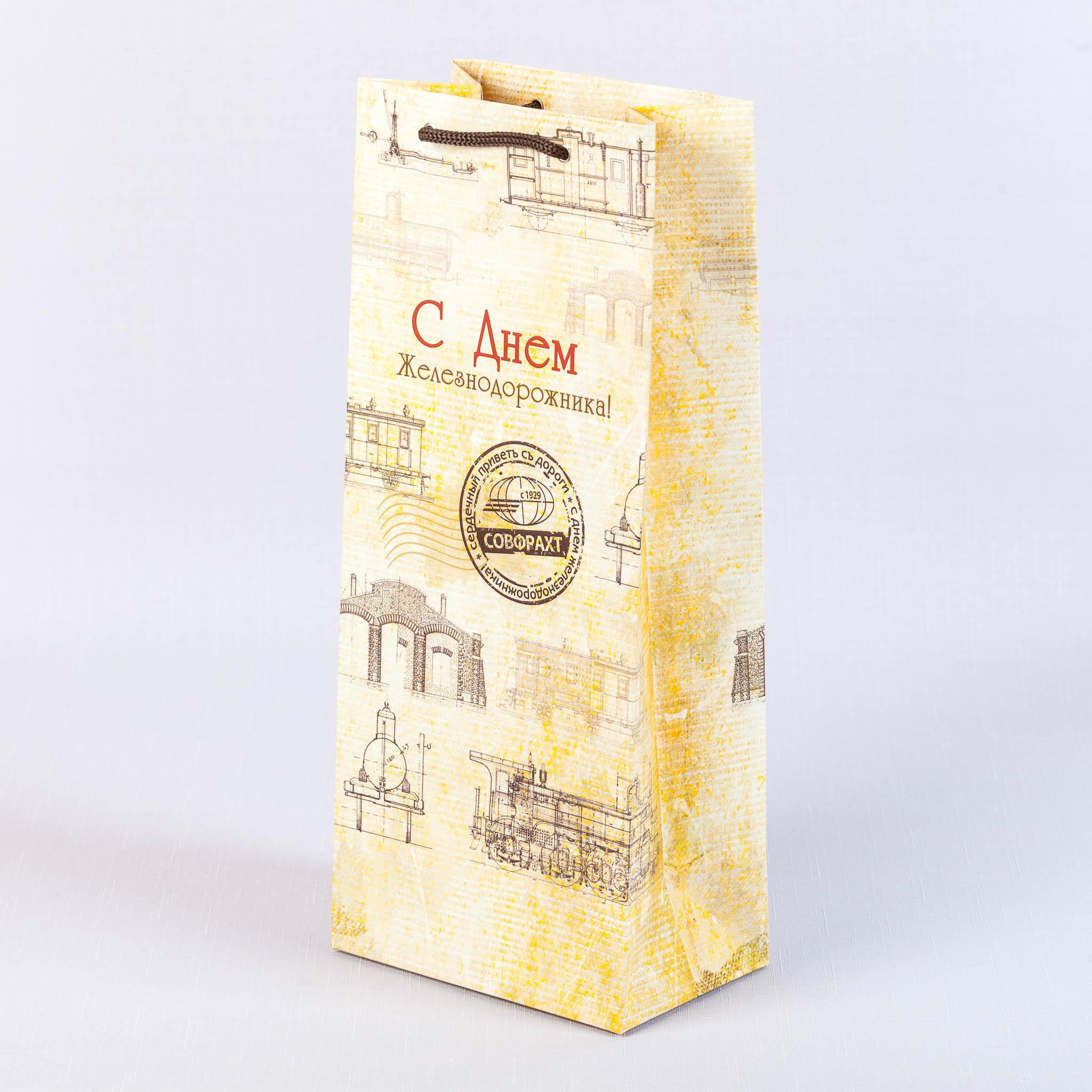 Пакет с матовой ламинацией ко дню железнодорожника под бутылку