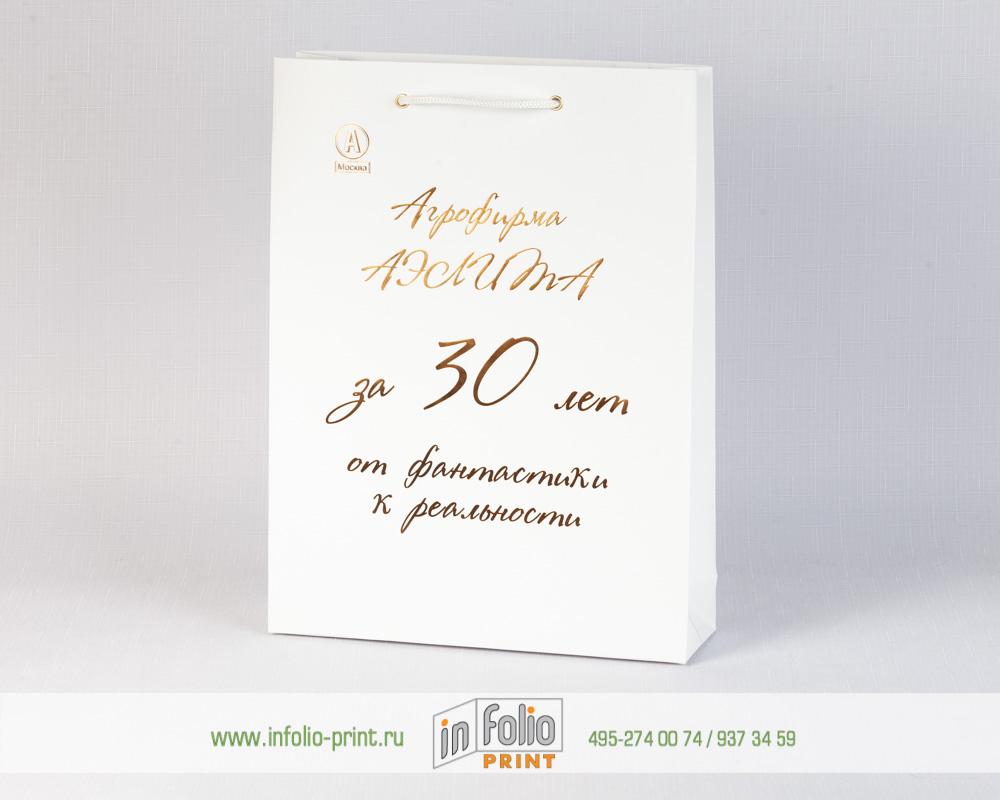 Пакет А4 с софт тач ламинацией и тиснением золотой фольгой