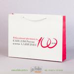 пакет для программы юбилейного концерта