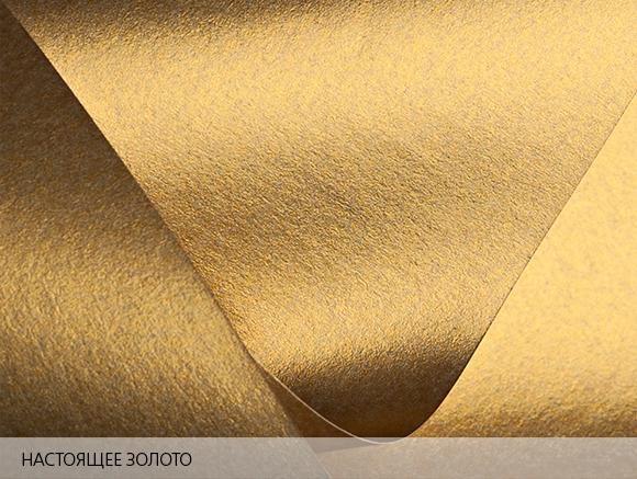 Маджестик Настоящее золото