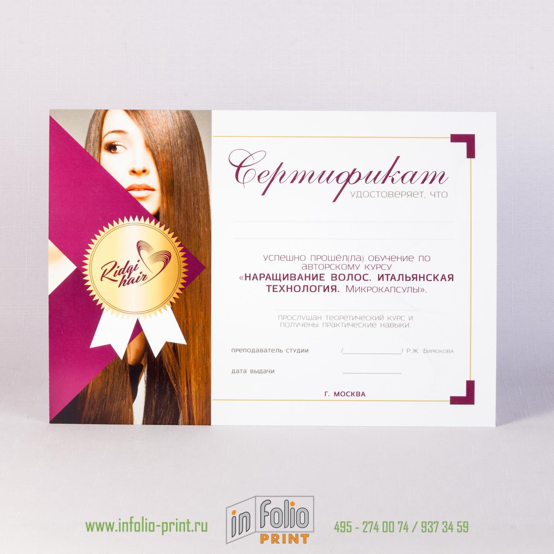 Квалификационный серификат по наращиванию волос