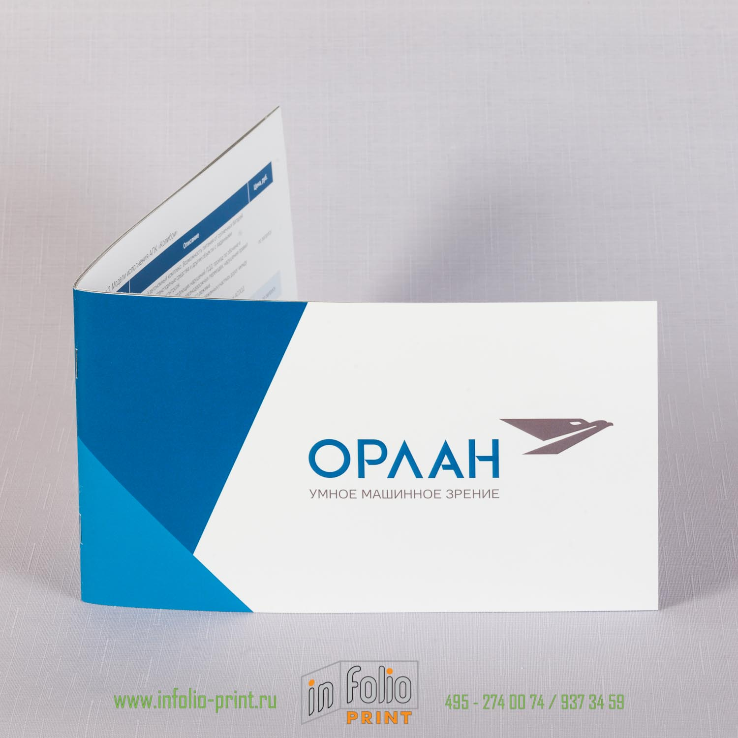 https://www.infolio-print.ru/images/products_gallery_images/a5-brochure_orlan.JPG