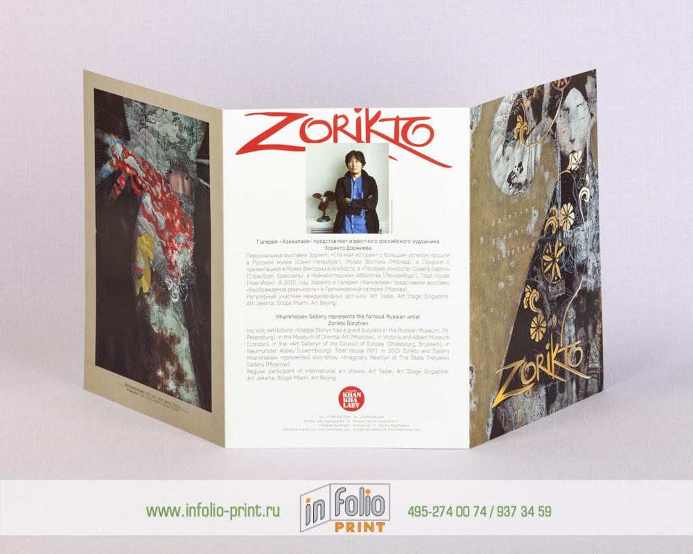 Буклет для художественной выставки - анонс