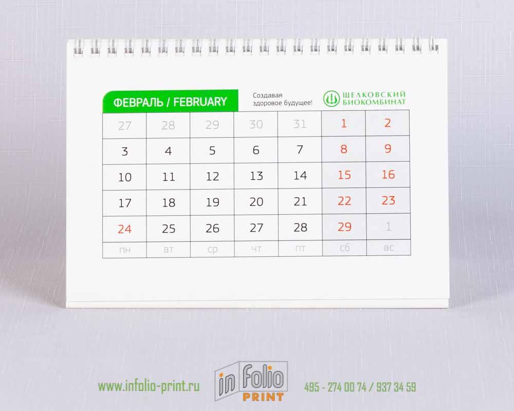 Настольный перекидной календарь а5