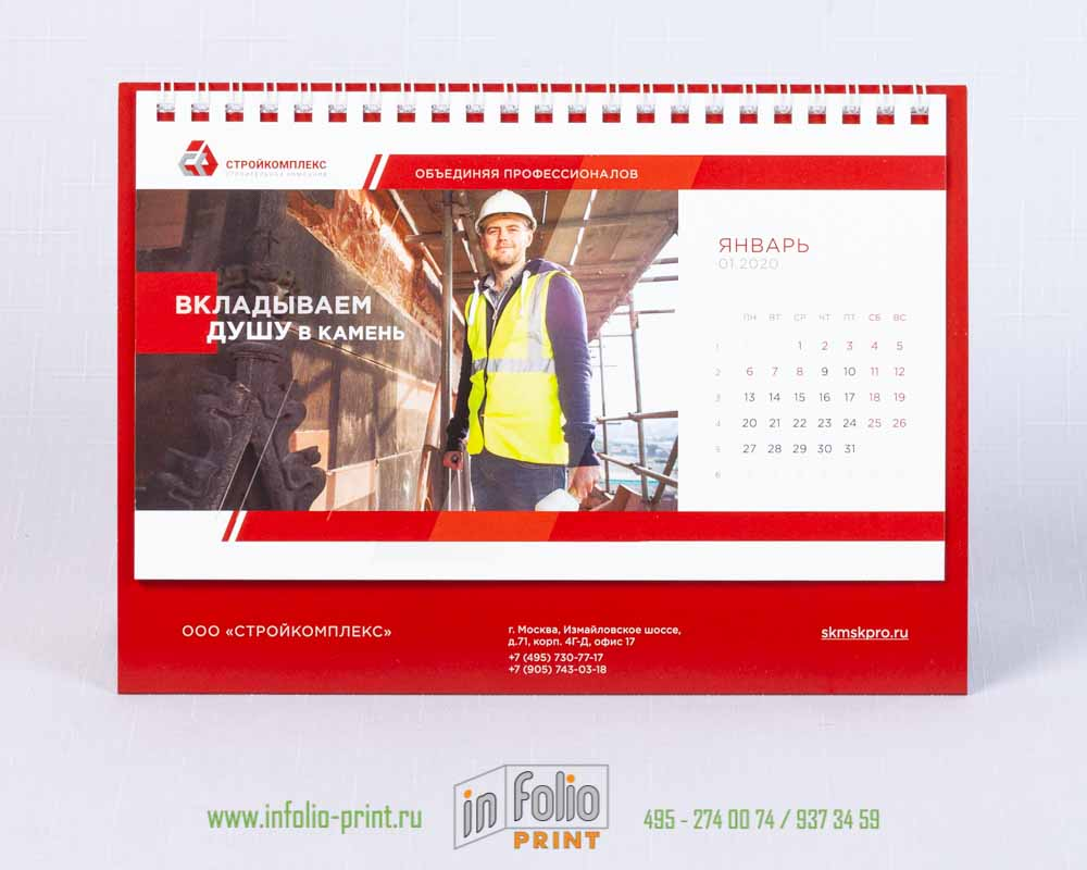 https://www.infolio-print.ru/images/products_gallery_images/a5_calendar_with_logo.jpg