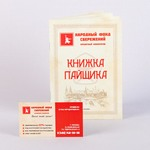 Сберегательная книжка А6