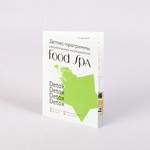 брошюра food spa а6