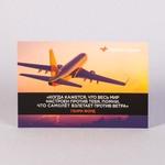 Почтовая открытка с велюровым покрытием