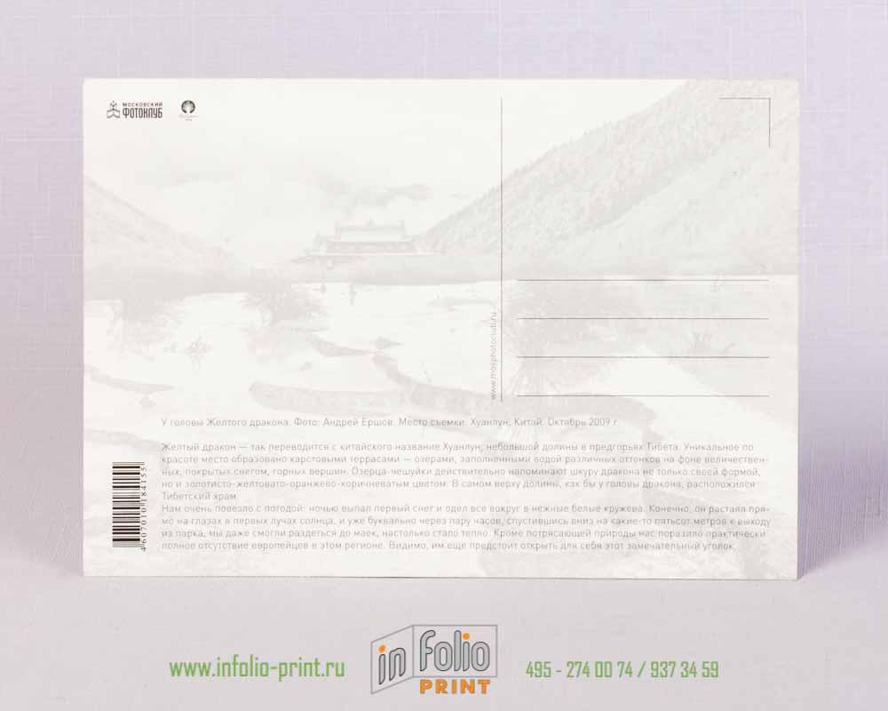 Оборот почтовой карточки с текстом