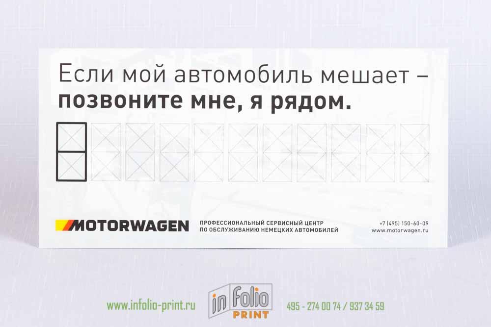 автовизитка для номера телефона в автомобиль