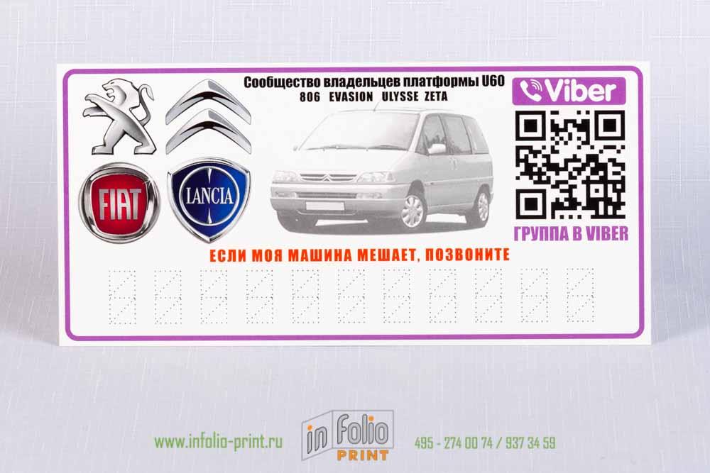 Автовизитка с рекламой