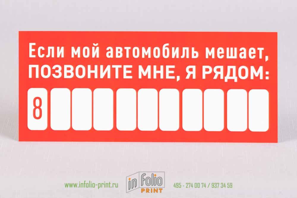 Авто визитка красная