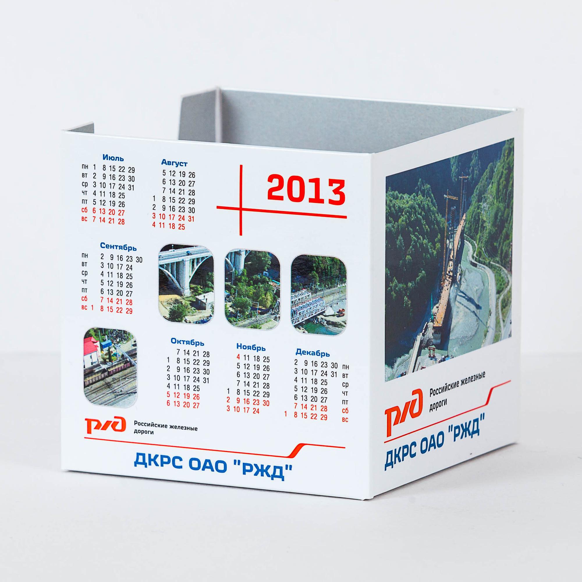 Подставка под кубарик с логотпом и календарной сеткой на год