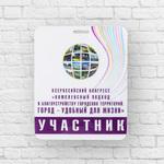 Бэйджи для всероссийского конгреса