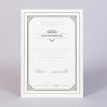 Благодарность на дизайнерской бумаге