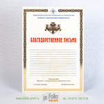 Благодарственное письмо с золотым тиснением и конгревом