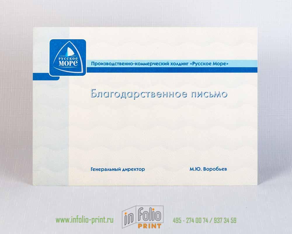 Благодарственное письмо Русское море