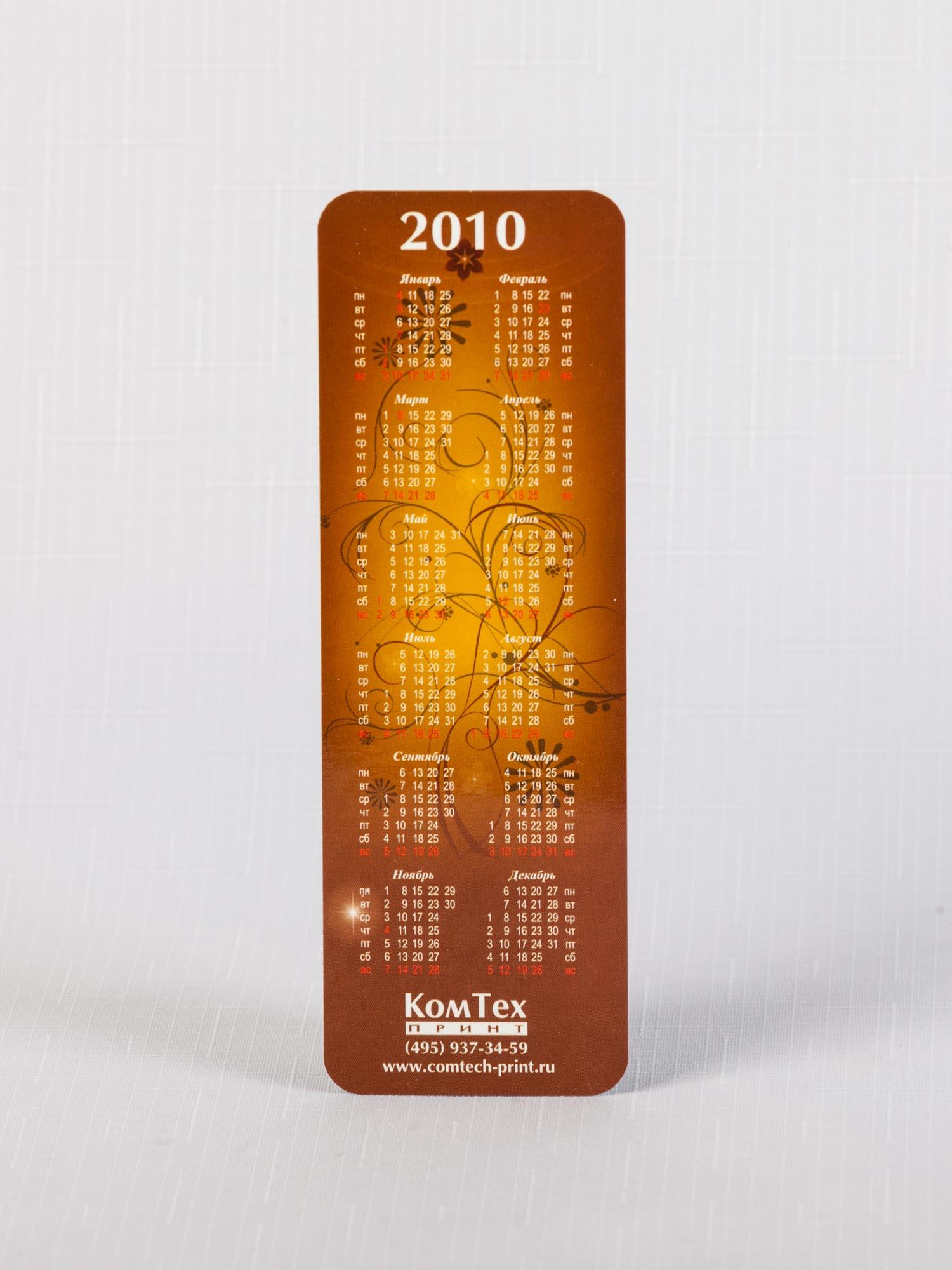 Закладка для книг с календарем