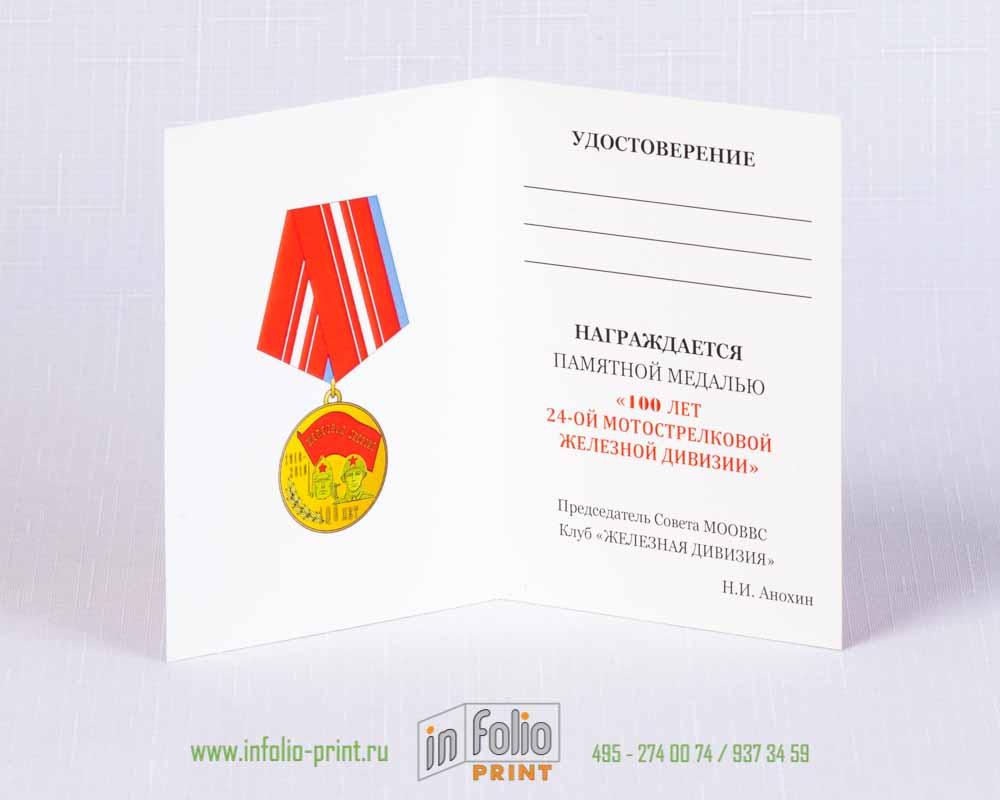 Удостоверение к памятной медали