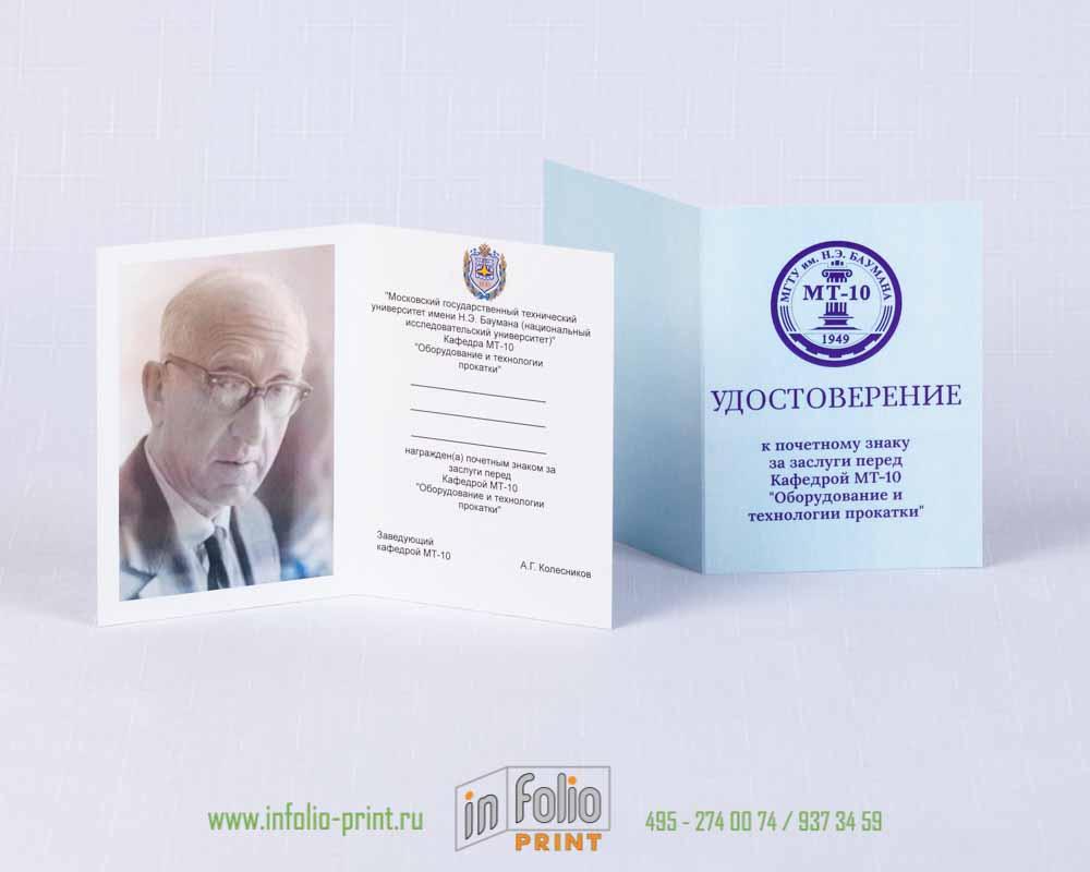 Удостоверение к почетному знаку за заслуги перед кафедрой