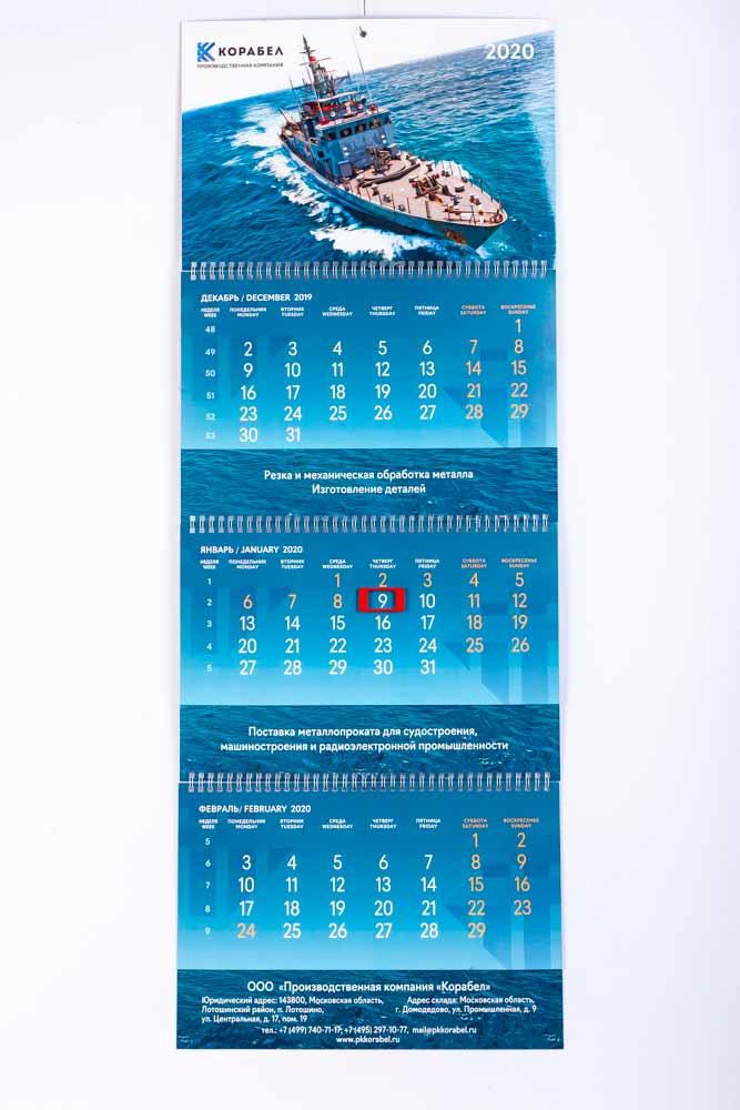 Квартальный календар с индивидуальными блоками