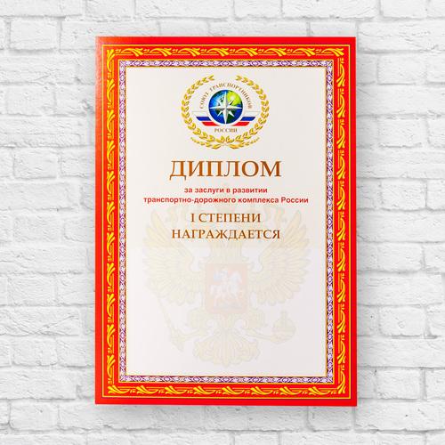 Печать дипломов и грамот дешево цена в Москве Изготовление  Диплом 1 ой степени
