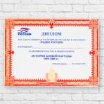 Диплом Радио Россия