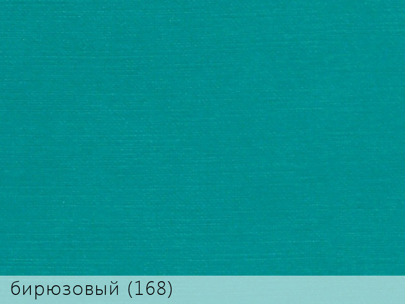 Эфалин бтрюзовый 168