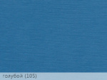 Эфалин голубой 105
