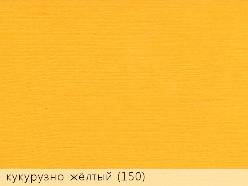 Эфалин кукурузно-желтый 150