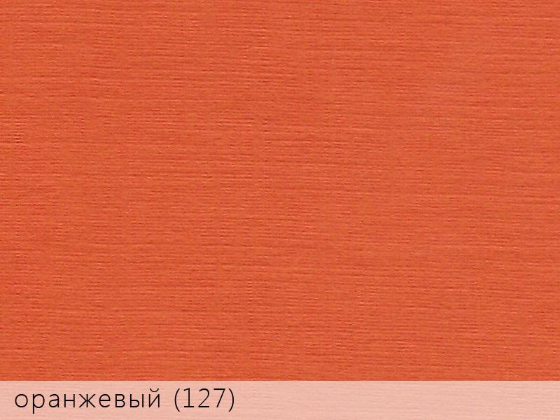 Эфалин оранжевый 127