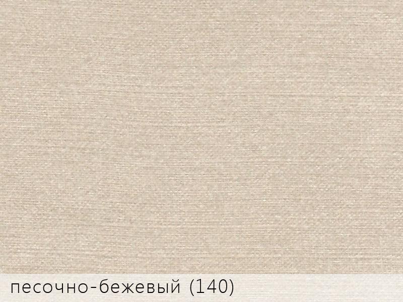 Эфалин песечно-бежевый 140