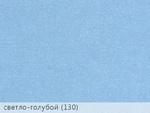 Эфалин, светло-голубой 130