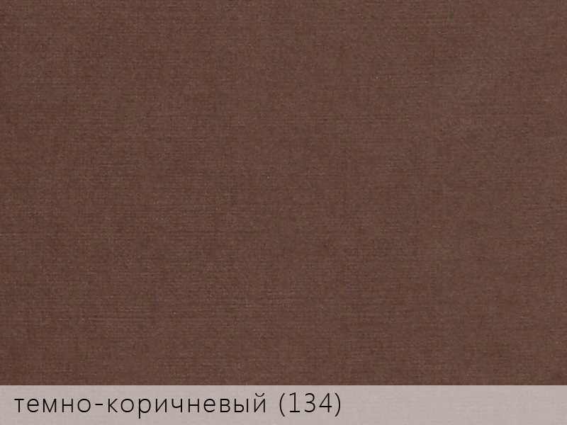 Эфалин темно-коричневый 134