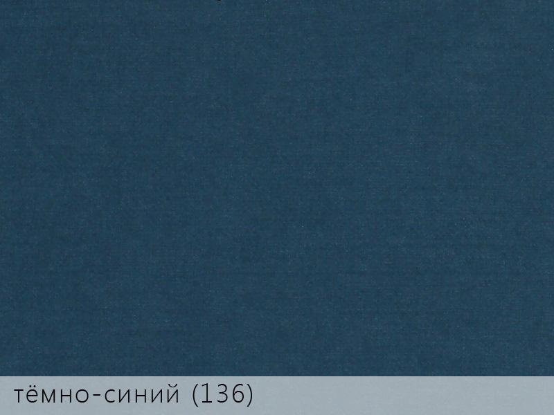 эфалин темно-синий 136