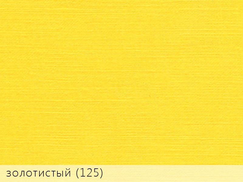 Эфалин золотистый 125